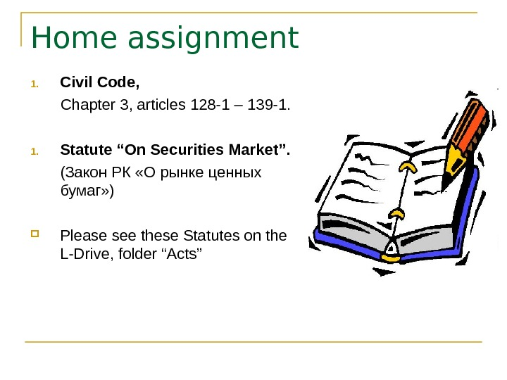 Home assignment 1. Civil Code,  Chapter 3, articles 128 -1 – 139 -1.  1.