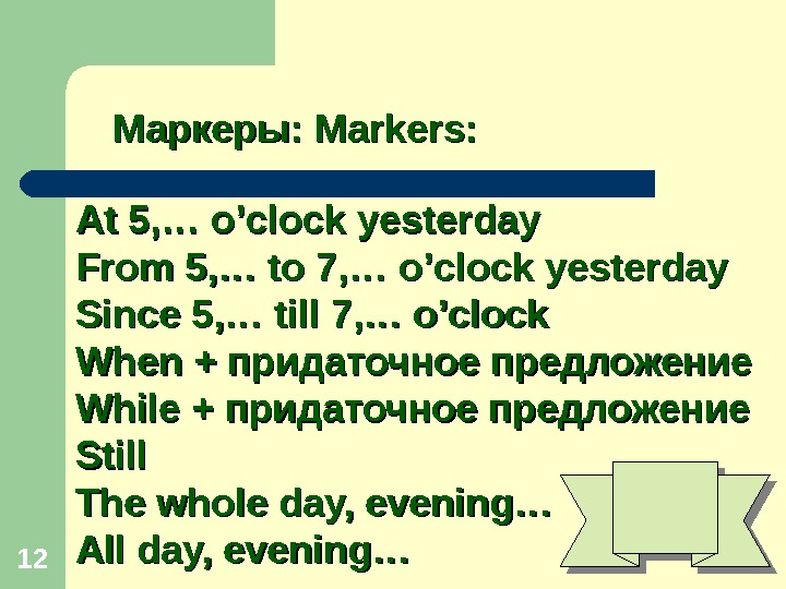 1212 Маркеры:  Markers: At 5, … o'clock yesterday From 5, … to 7, … o'clock