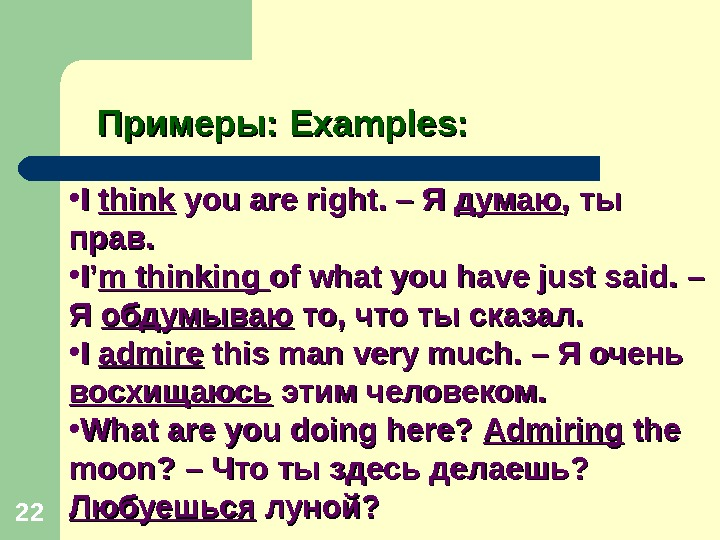22 Примеры:  Examples:  • I I think you are right. – Я Я думаю