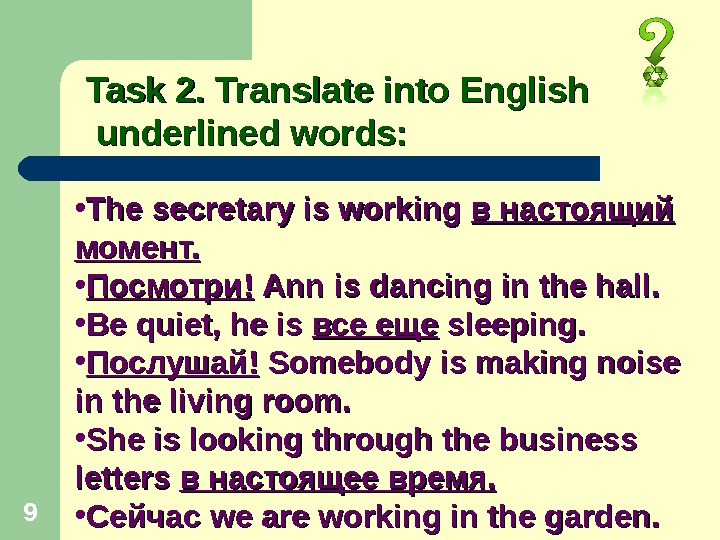 99 Task 2. Translate into English  underlined words:  • The secretary is working в