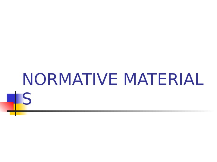NORMATIVEMATERIAL S