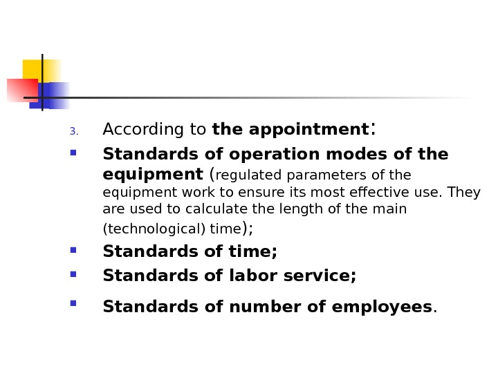 3. According to the appointment :  Standards of operation modesof the equipment (
