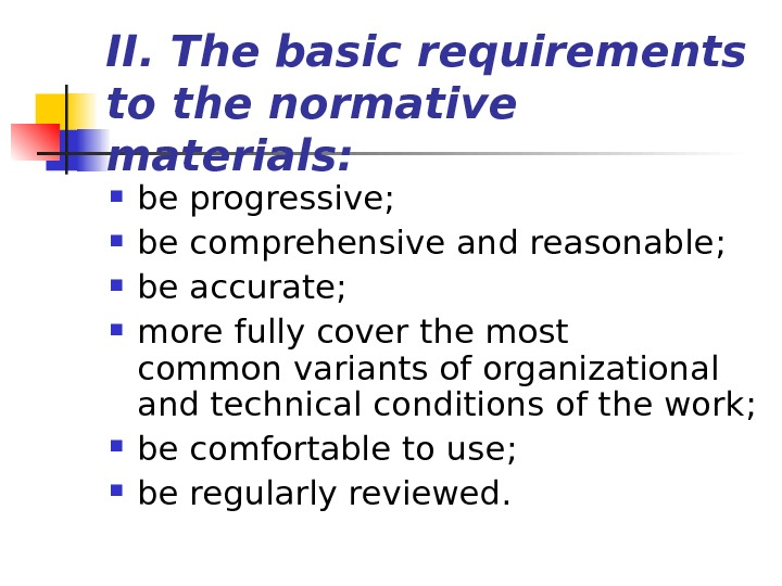 II.  The basicrequirements tothe normative  materials : be progressive ;  be