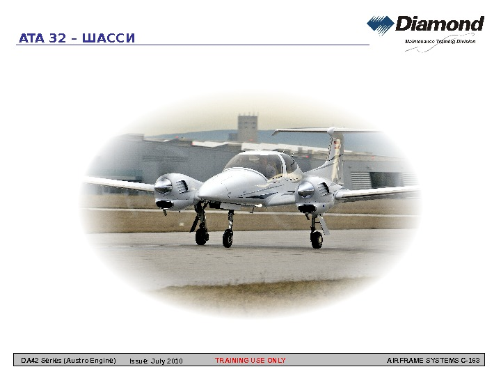TRAINING USE ONLY AIRFRAME SYSTEMS C-163 ATA 32 – ШАССИ DA 42 Series (Austro