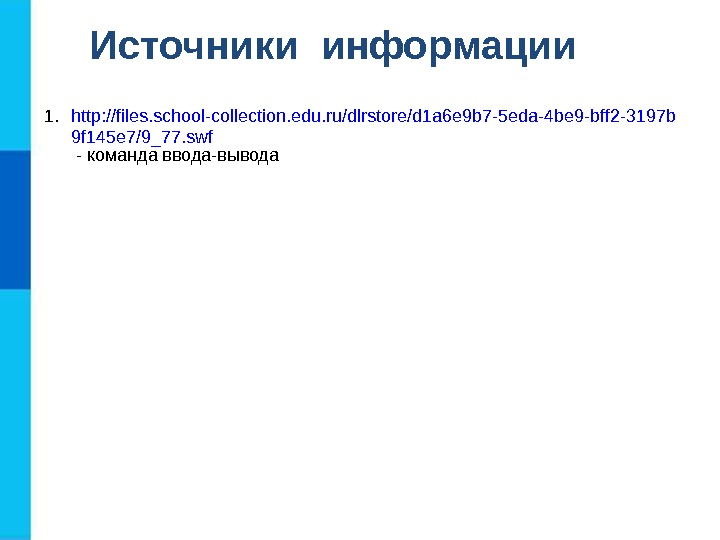 Источники информации 1. http: //files. school-collection. edu. ru/dlrstore/d 1a 6e 9b 7-5eda-4be 9-bff 2-3197b 9f 145e
