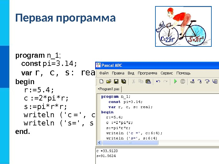 Первая программа program n_1; const  pi=3. 14; var  r, c, s: real ; begin