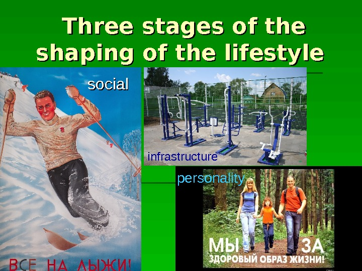 Three stages of the shaping of the lifestyle  social infrastructure  personality