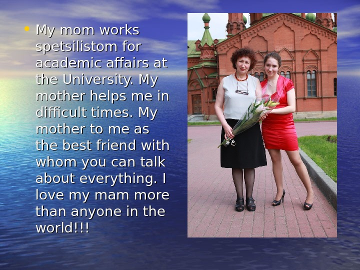 • My mom works spetsilistom for academic affairs at the University. My mother helps