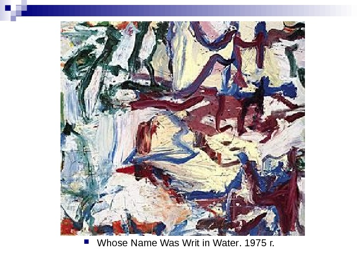 Whose Name Was Writ in Water.  1975 г.