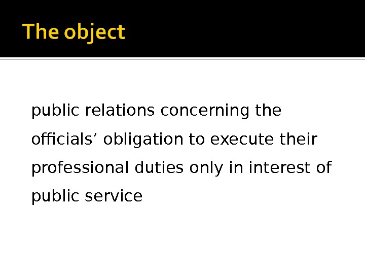 public relations concerning the officials' obligation to execute their professional duties only in interest of public