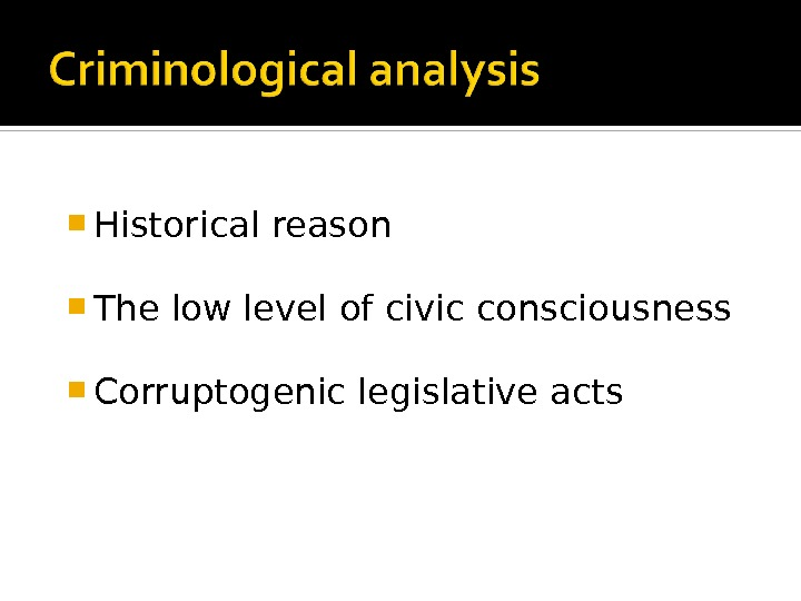 Historical reason The low level of civic consciousness Corruptogenic legislative acts