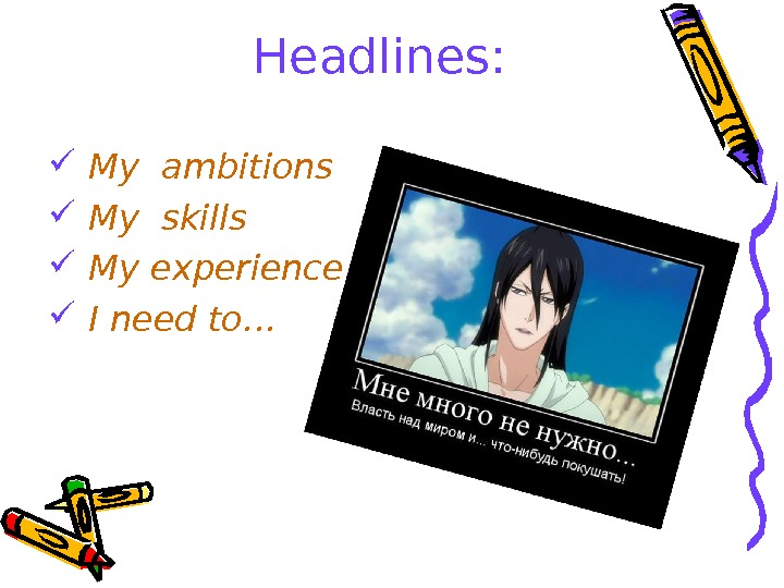 Headlines: My  ambitions My skills  My experience  I need to…