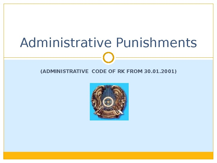 (ADMINISTRATIVE CODE OF RK FROM 30. 01. 2001)Administrative Punishments