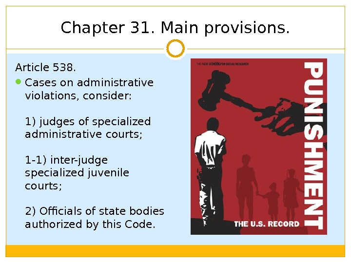Chapter 31. Main provisions. Article 538.  Cases on administrative violations, consider:  1) judges of