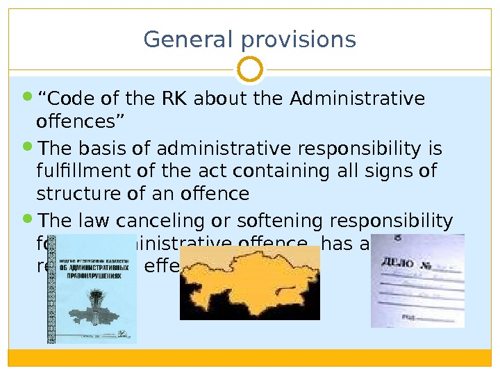 "General provisions "" Code of the RK about the Administrative offences"" The basis of administrative responsibility"