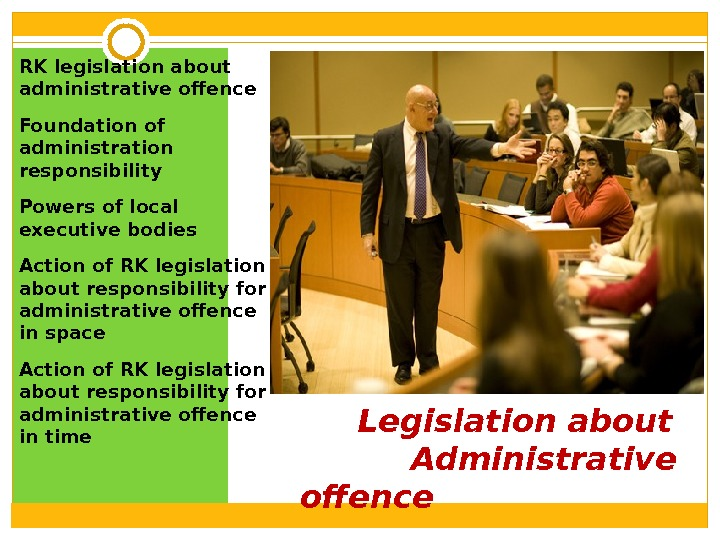 Legislation about    Administrative offence. RK legislation about administrative offence Foundation of
