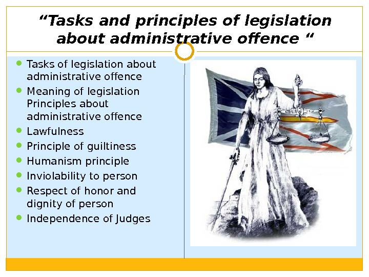 """ Tasks and principles of legislation about administrative offence "" Tasks of legislation about administrative offence"