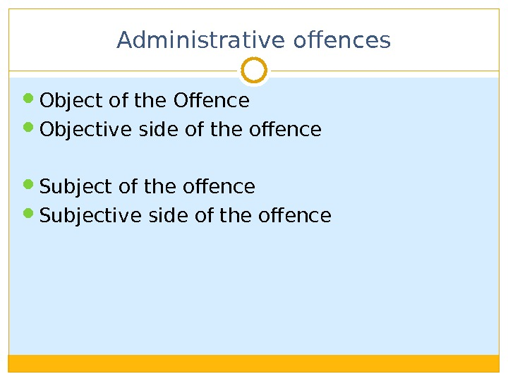 Administrative offences Object of the Offence Objective side of the offence Subjective side of the offence