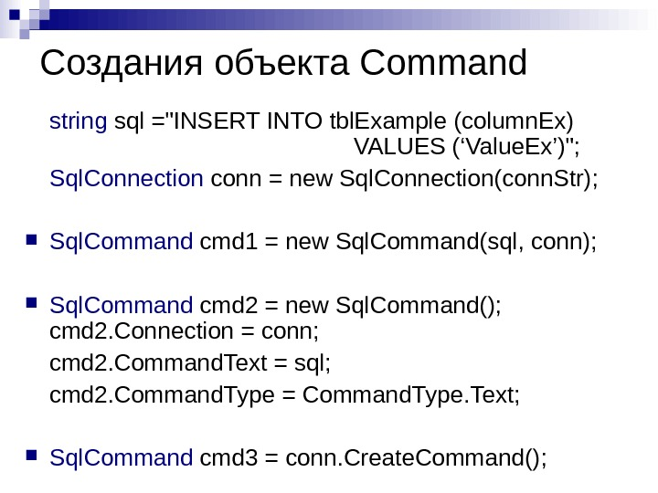 Создания  объекта Command  string  sql =INSERT INTO tbl. Example (column. Ex) VALUES ('Value.