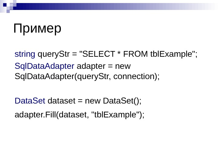 Пример string query. Str = SELECT * FROM tbl. Example; Sql. Data. Adapter adapter = new