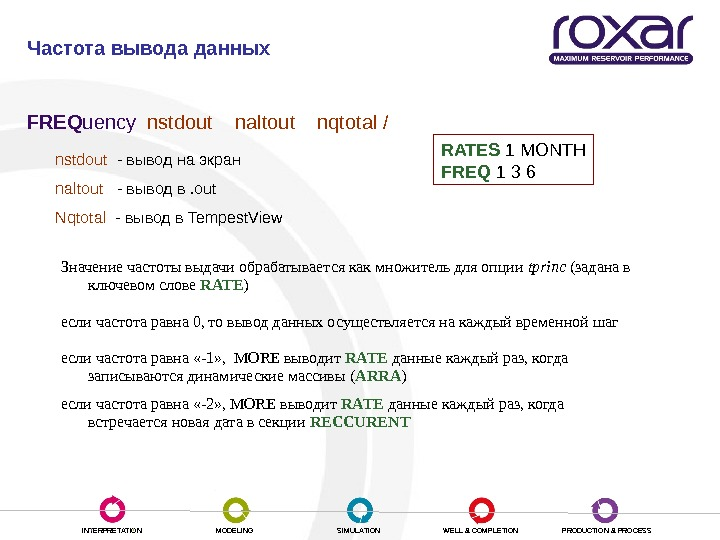 INTERPRETATION MODELING SIMULATION WELL & COMPLETION PRODUCTION & PROCESSВременной контроль Частота вывода данных FREQ uency