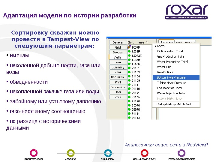 INTERPRETATION MODELING SIMULATION WELL & COMPLETION PRODUCTION & PROCESSСортировку скважин можно провести в Tempest - View