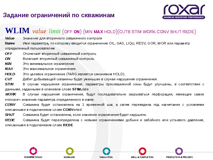 INTERPRETATION MODELING SIMULATION WELL & COMPLETION PRODUCTION & PROCESSЗадание ограничений по скважинам WLIM  value