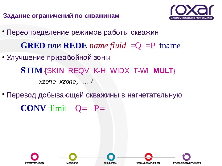 INTERPRETATION MODELING SIMULATION WELL & COMPLETION PRODUCTION & PROCESS •  Переопределение режимов работы скважин