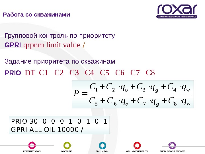INTERPRETATION MODELING SIMULATION WELL & COMPLETION PRODUCTION & PROCESSРабота со скважинами Задание приоритета по скважинам