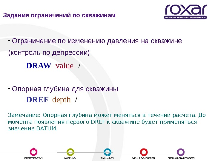 INTERPRETATION MODELING SIMULATION WELL & COMPLETION PRODUCTION & PROCESS •  Ограничение по изменению давления на