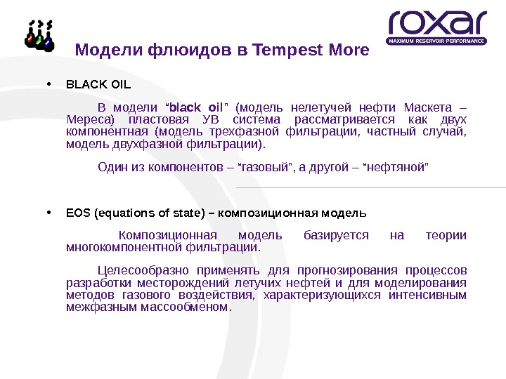 "Модели флюидов в Tempest More • BLACK OIL  В модели "" black oil """