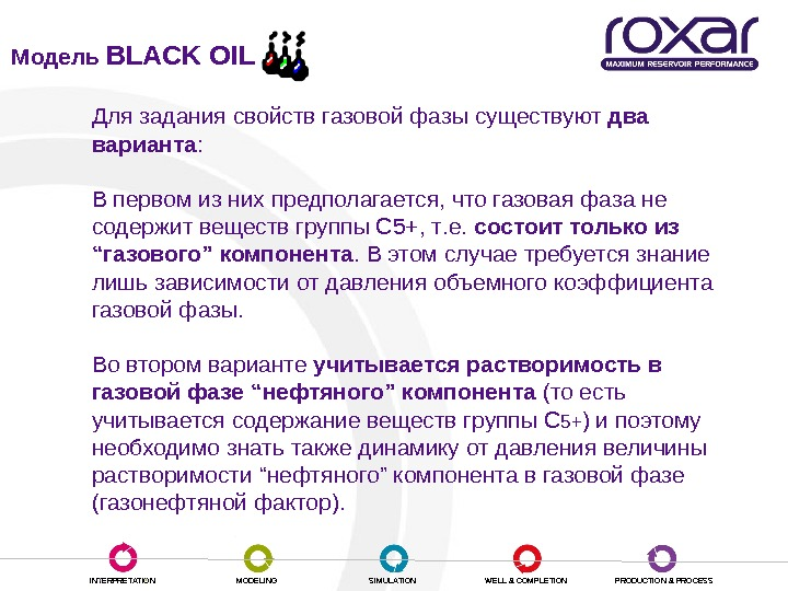 INTERPRETATION MODELING SIMULATION WELL & COMPLETION PRODUCTION & PROCESSМодель BLACK OIL  Для задания свойств газовой