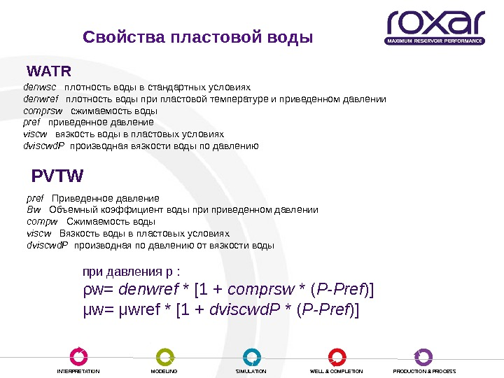 INTERPRETATION MODELING SIMULATION WELL & COMPLETION PRODUCTION & PROCESSСвойства пластовой воды WATR при давления р :