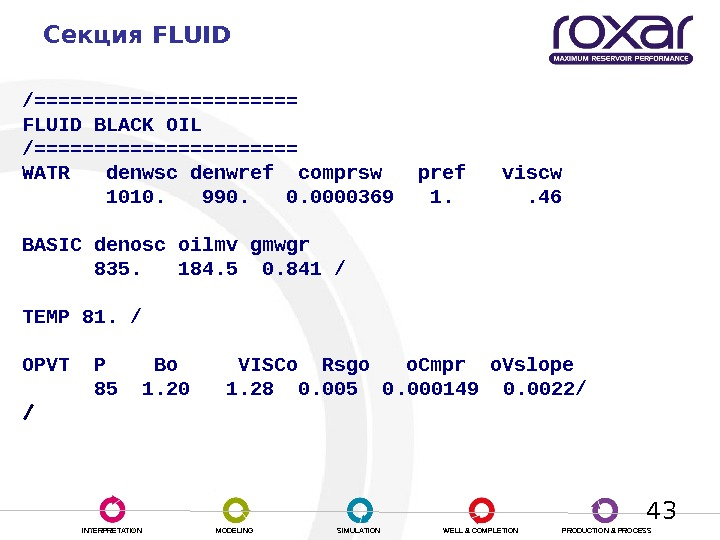 INTERPRETATION MODELING SIMULATION WELL & COMPLETION PRODUCTION & PROCESS 43 Секция FLUID /=========== FLUID BLACK OIL