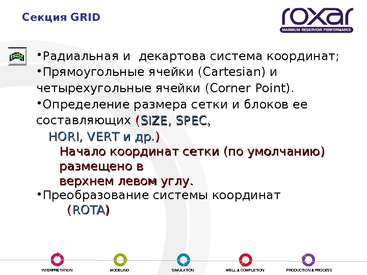INTERPRETATION MODELING SIMULATION WELL & COMPLETION PRODUCTION & PROCESSСекция GRID • Радиальная и декартова система координат;