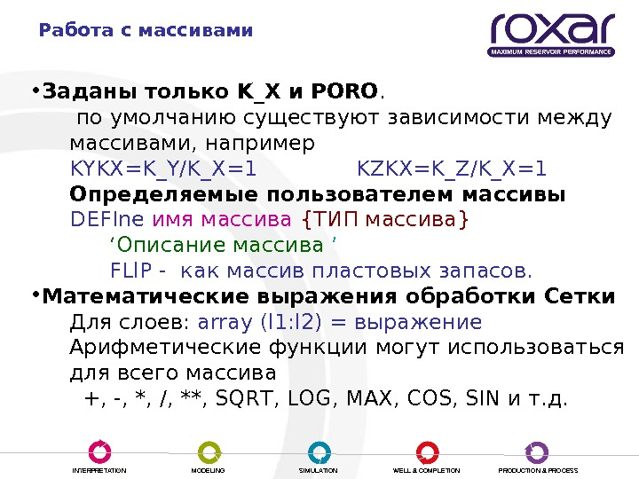 INTERPRETATION MODELING SIMULATION WELL & COMPLETION PRODUCTION & PROCESSРабота с массивами • Заданы только K_X и