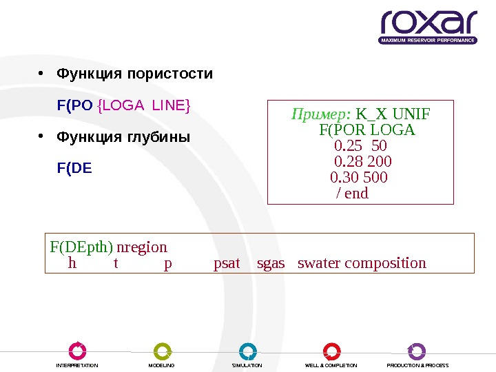 INTERPRETATION MODELING SIMULATION WELL & COMPLETION PRODUCTION & PROCESS • Функция пористости F(PO  {LOGA LINE}