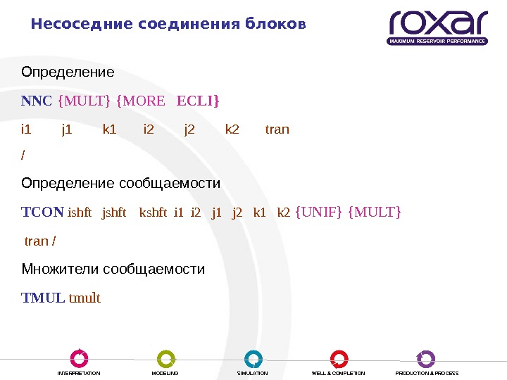 INTERPRETATION MODELING SIMULATION WELL & COMPLETION PRODUCTION & PROCESSОпределение NNC  {MULT} {MORE ECLI} i 1