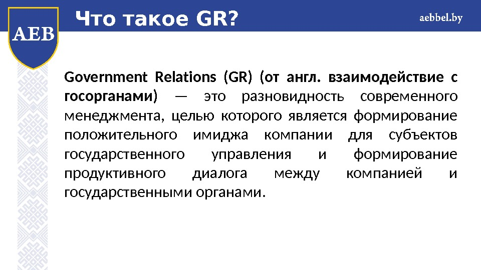 Government Relations (GR) (от англ.  взаимодействие с госорганами)  — это разновидность современного менеджмента,