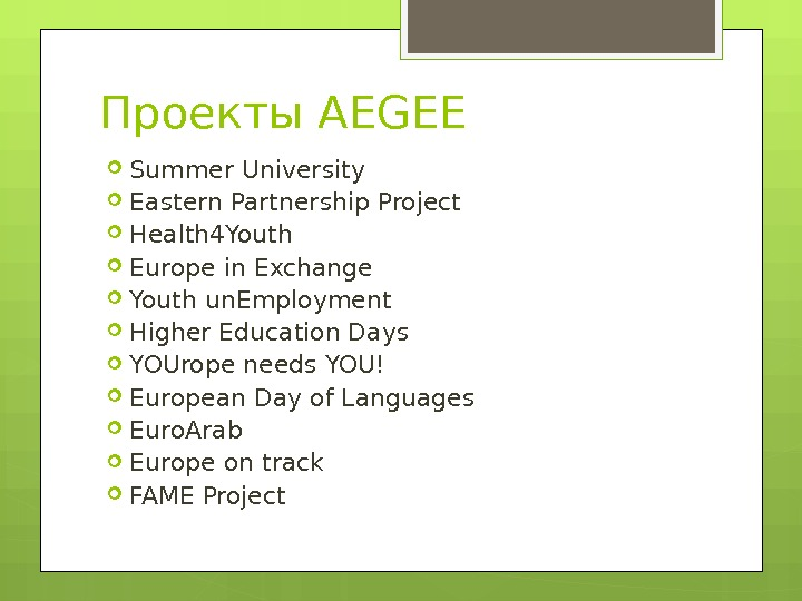 Проекты AEGEE Summer University Eastern Partnership Project Health 4 Youth Europe in Exchange Youth un. Employment