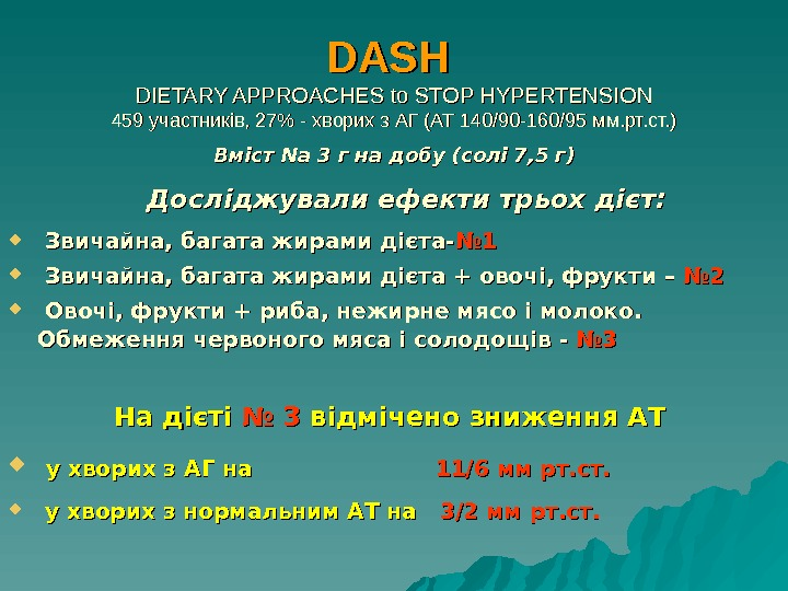 DASH  DIETARY APPROACHES to STOP HYPERTENSION 459 участників, 27% - хворих з АГ (АТ