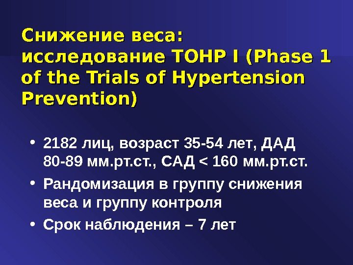 Снижение веса : : исследование TOHP I (( Phase 1 of the Trials of Hypertension Prevention