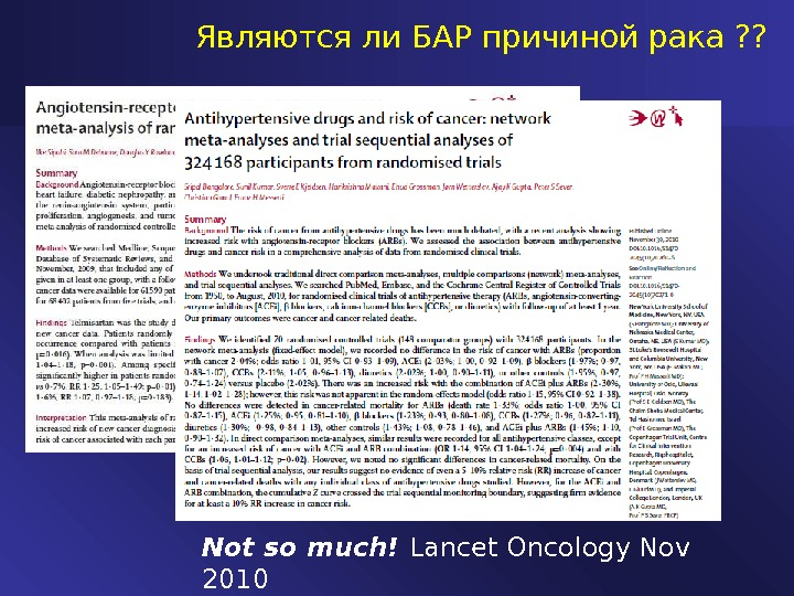 Yes! Lancet Oncology July 2010Являются ли БАР причиной рака  ? ?  Not so much!