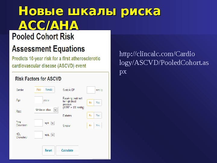 Новые шкалы риска АСС/АНА http: //clincalc. com/Cardio logy/ASCVD/Pooled. Cohort. as px