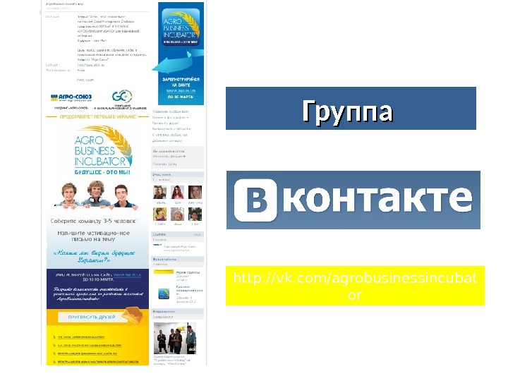 Группа http: //vk. com/agrobusinessincubat or