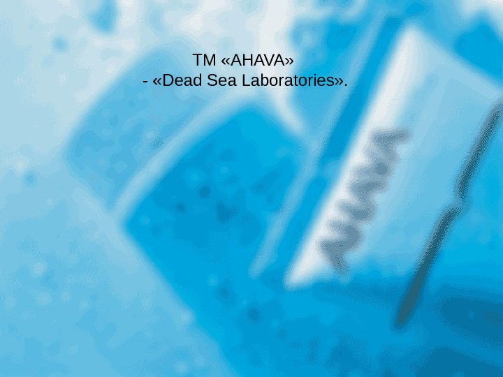 ТМ « AHAVA «  -  « Dead Sea Laboratories «.