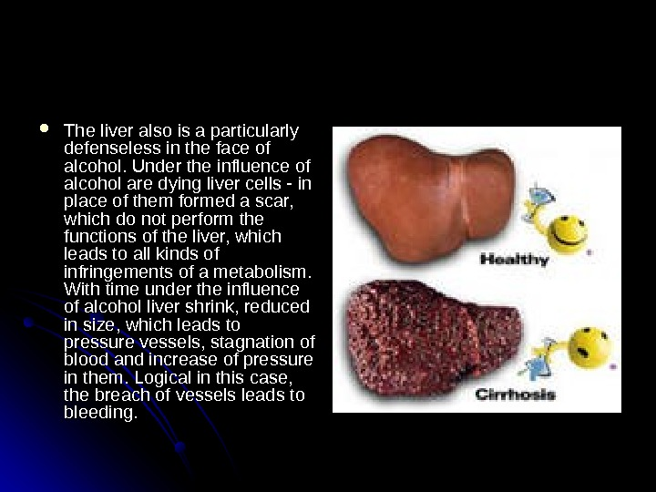The liver also is a particularly defenseless in the face of alcohol. Under the influence