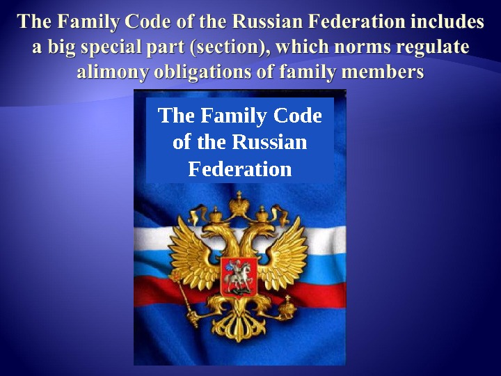 The Family Code of the Russian Federation