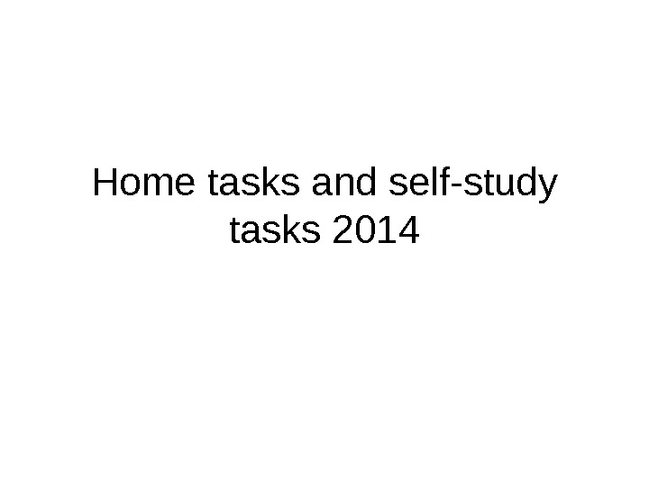 Home tasks and self-study tasks 2014
