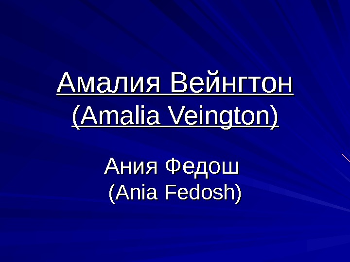 Амалия Вейнгтон (Amalia Veington) Ания Федош  (( Ania Fedosh)